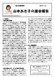 2017_7.3 山本あき子の議会報告のサムネイル