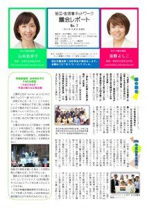 狛江・生活者ネットワーク議会レポート No.7のサムネイル