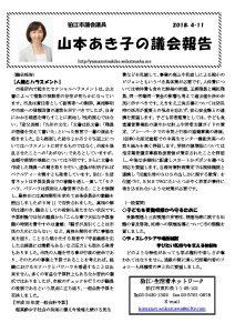 2018.4.11 山本あき子の議会報告のサムネイル